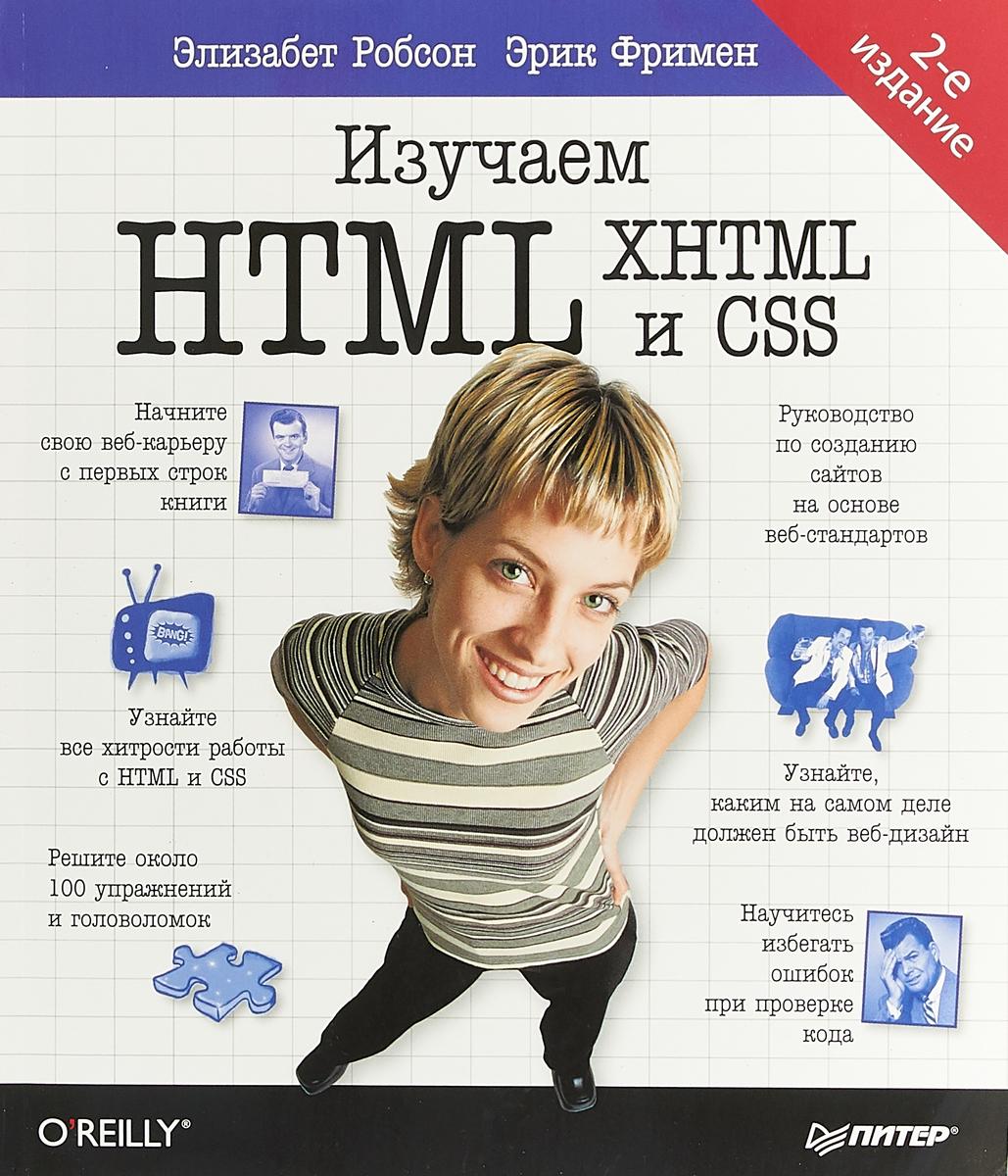 Элизабет Робсон, Эрик Фримен Изучаем HTML, XHTML и CSS изучаем html xhtml и css 2 е изд