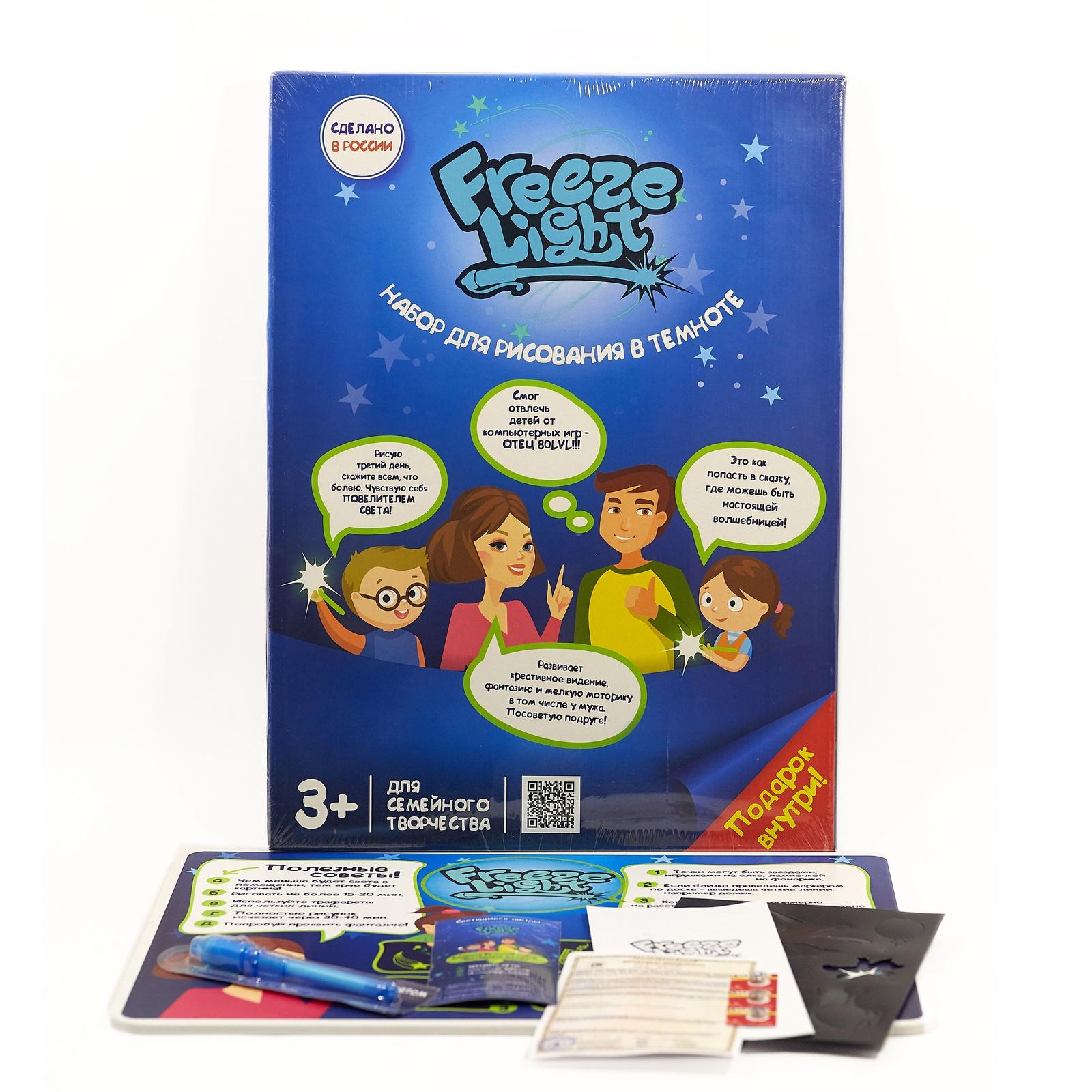 Игровой набор Freeze Light Люкс планшет freeze light а3 медиум