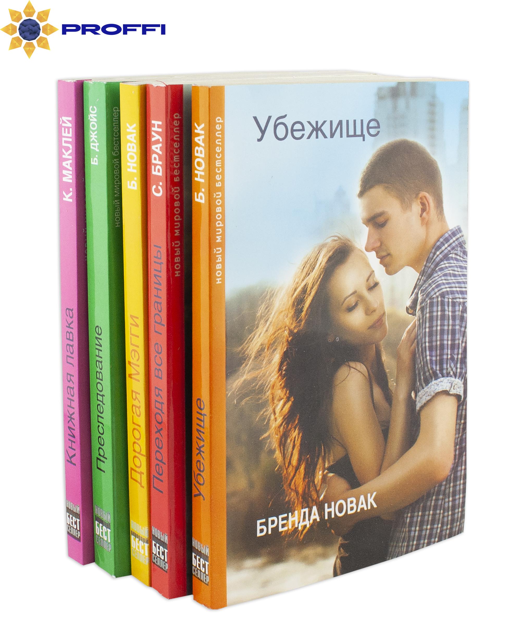 Набор книг Новый мировой бестселлер, 5 шт_03 к маклей книжная лавка издательство капитал