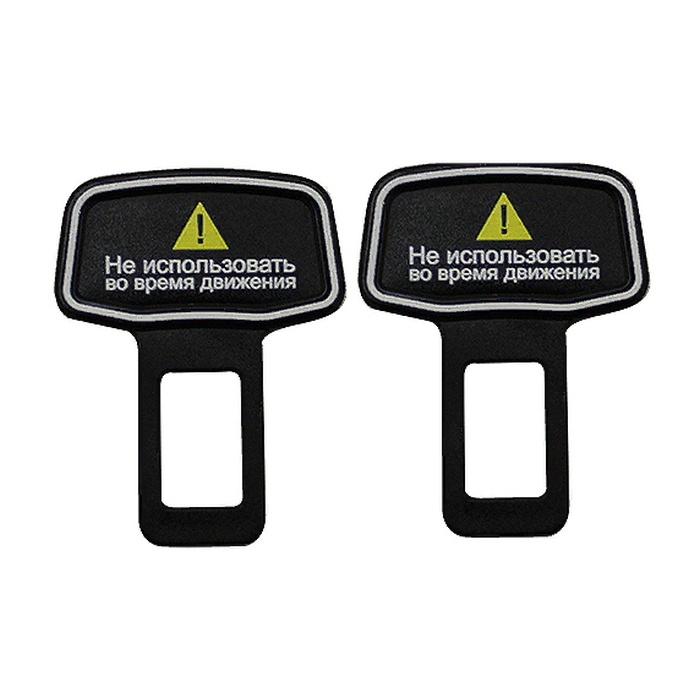 Адаптер ремня безопасности Autostandart пластиковая, 106232 заглушка замка ремня безопасности nova bright пластиковая 2 шт