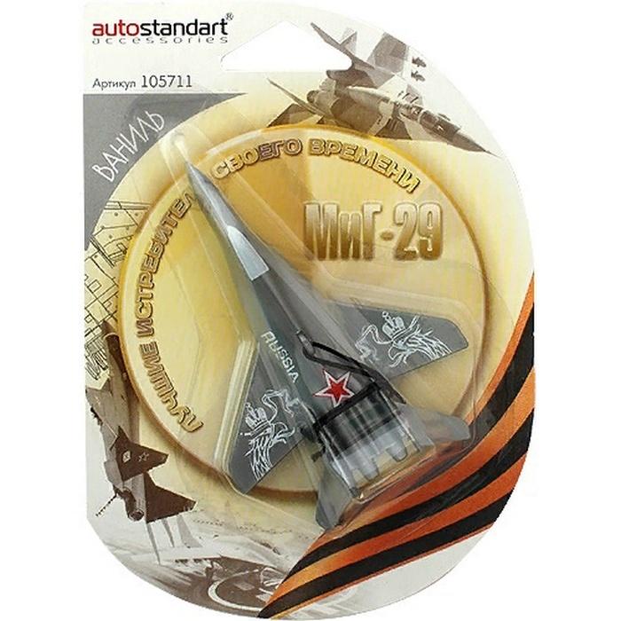 Автомобильный ароматизатор Autostandart МИГ-29 3D, подвесной, ваниль ароматизатор подвесной