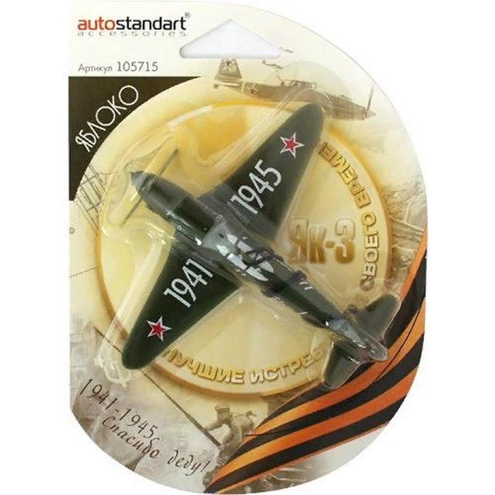 Автомобильный ароматизатор Autostandart ЯК-3 3D, подвесной, яблоко ароматизатор подвесной