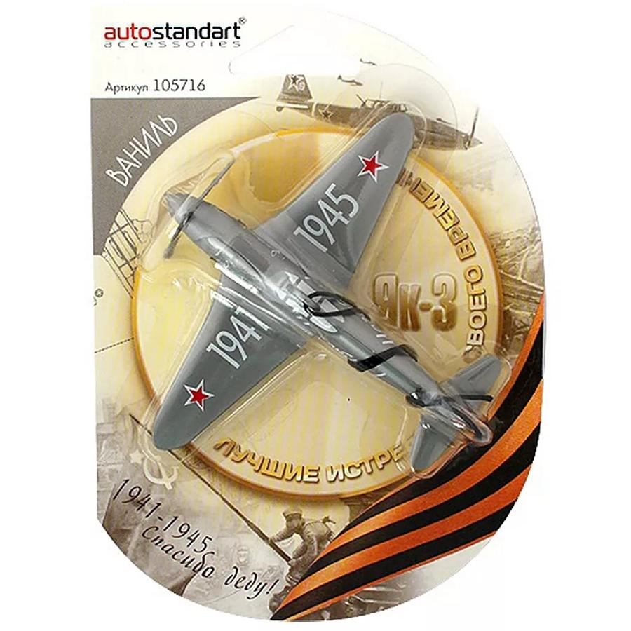 Автомобильный ароматизатор Autostandart ЯК-3 3D, подвесной, ваниль ароматизатор подвесной