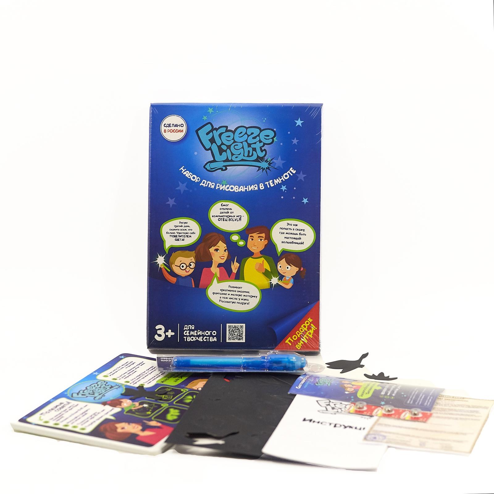 Игровой набор Freeze Light Люкс, FL-А5-18 планшет для рисования freeze light medium a5 fl a5 17