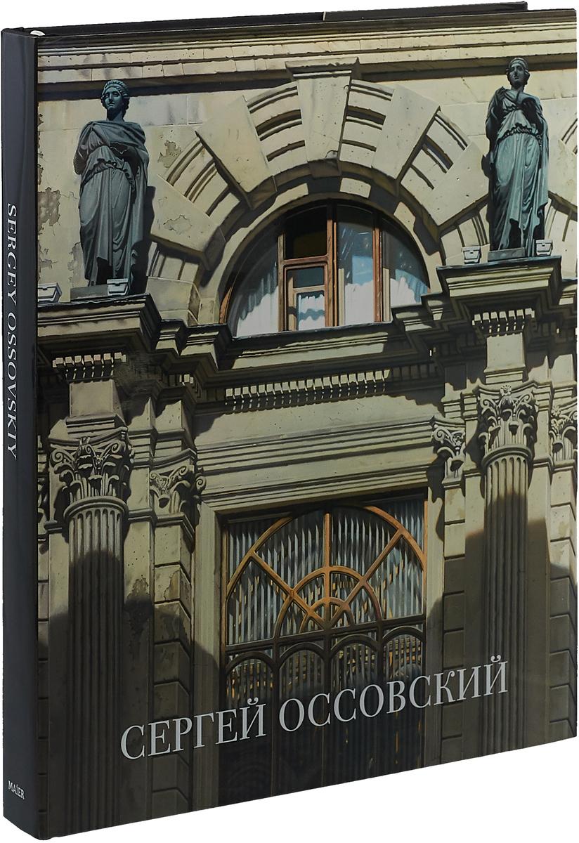 Елена Петровская,Андрей Ковалев,Александр Рожин Сергей Оссовский. Свет и тень