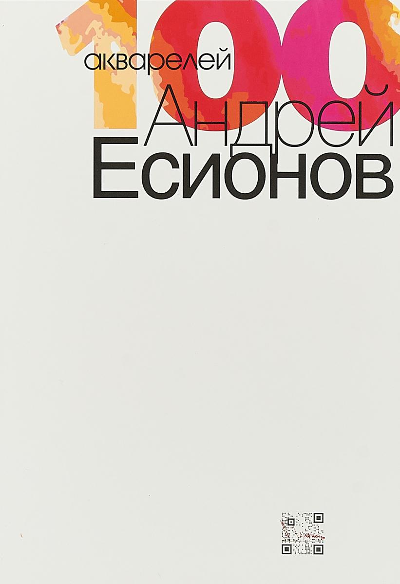 А. Есионов 100 акварелей