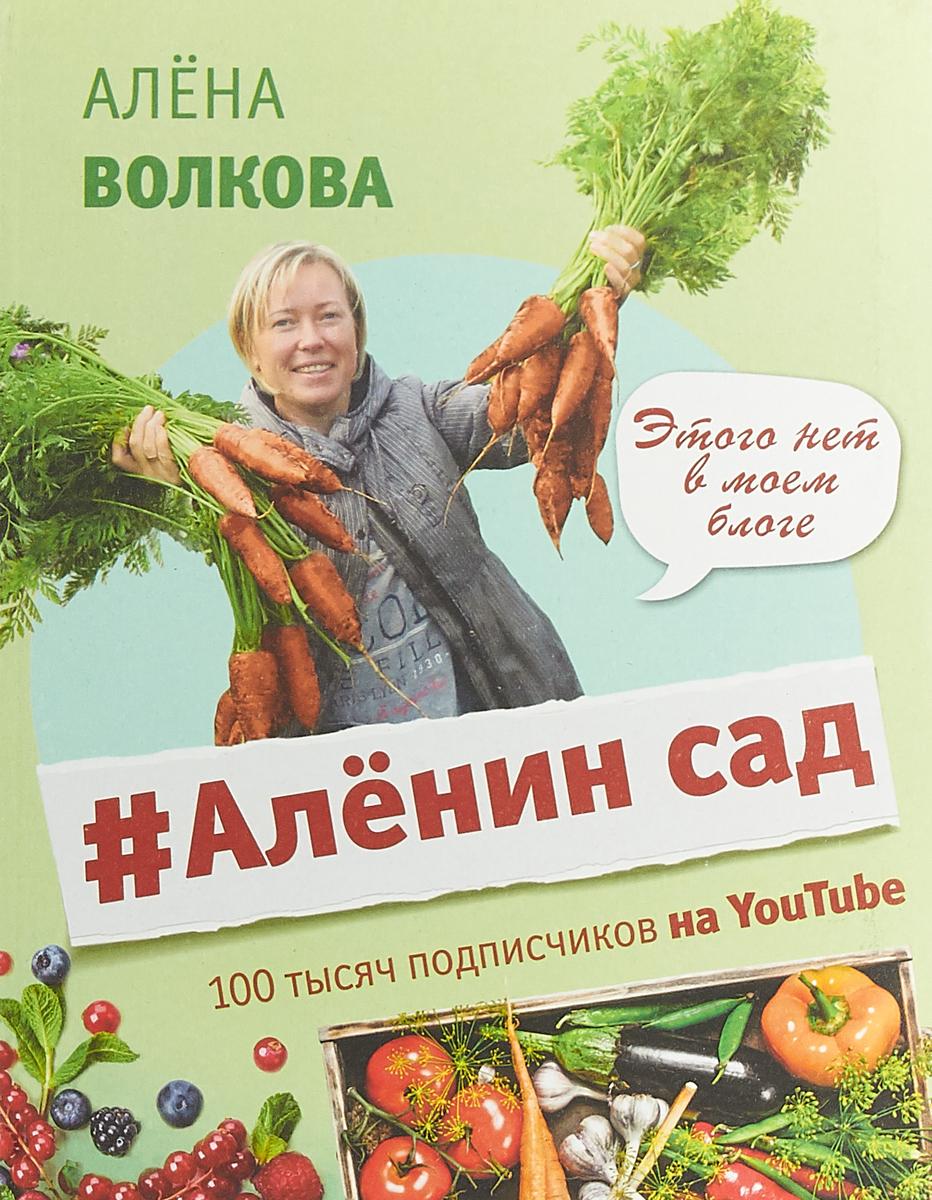 Волкова Алена #Аленин сад