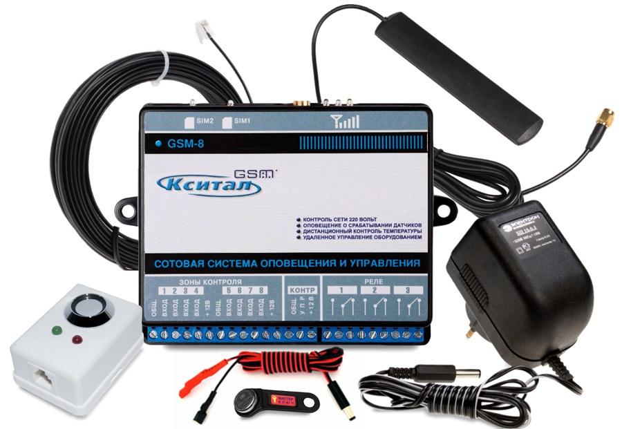 Охранная система для дома или дачи Кситал GSM 8 датчики сигнализации homsecur diy gsm 3pet m2e white