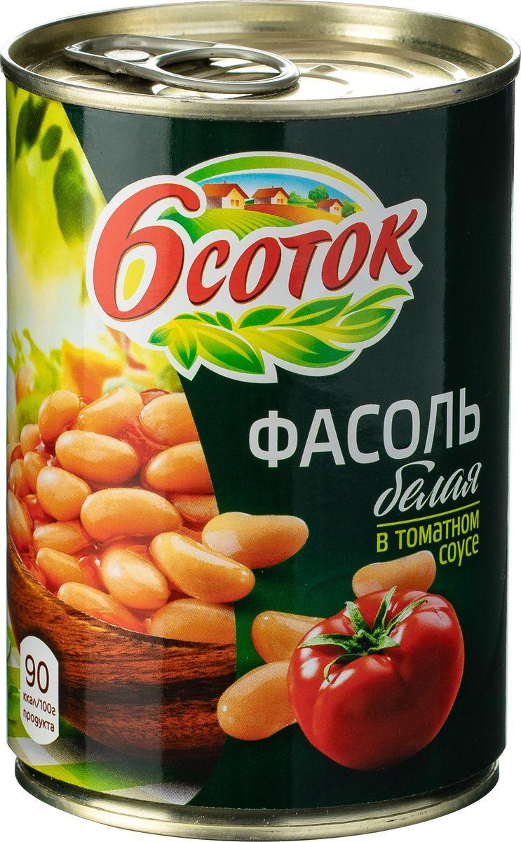 Шесть соток Фасоль белая в томатном соусе, 400 г бали шесть соток в раю