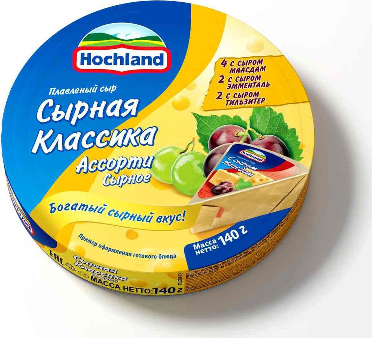 Плавленый сыр Hochland Ассорти Сырное, 140 г