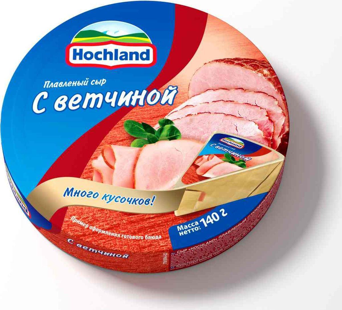 Плавленый сыр Hochland С ветчиной, 140 г