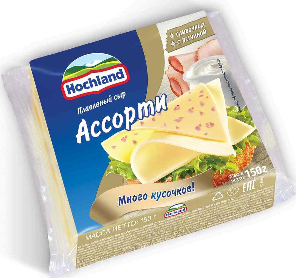 Плавленый сыр Hochland Ассорти, 150 г