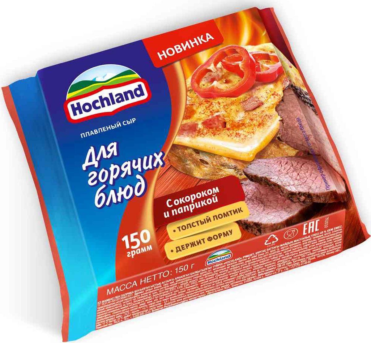 Плавленый сыр Hochland для горячих блюд с грибами и копченым мясом, 150 г