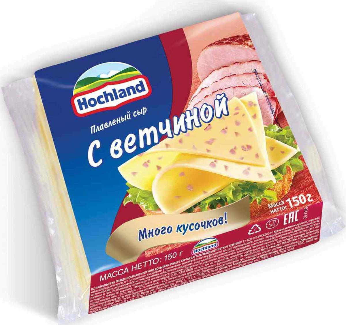 Плавленый сыр Hochland С ветчиной, 150 г