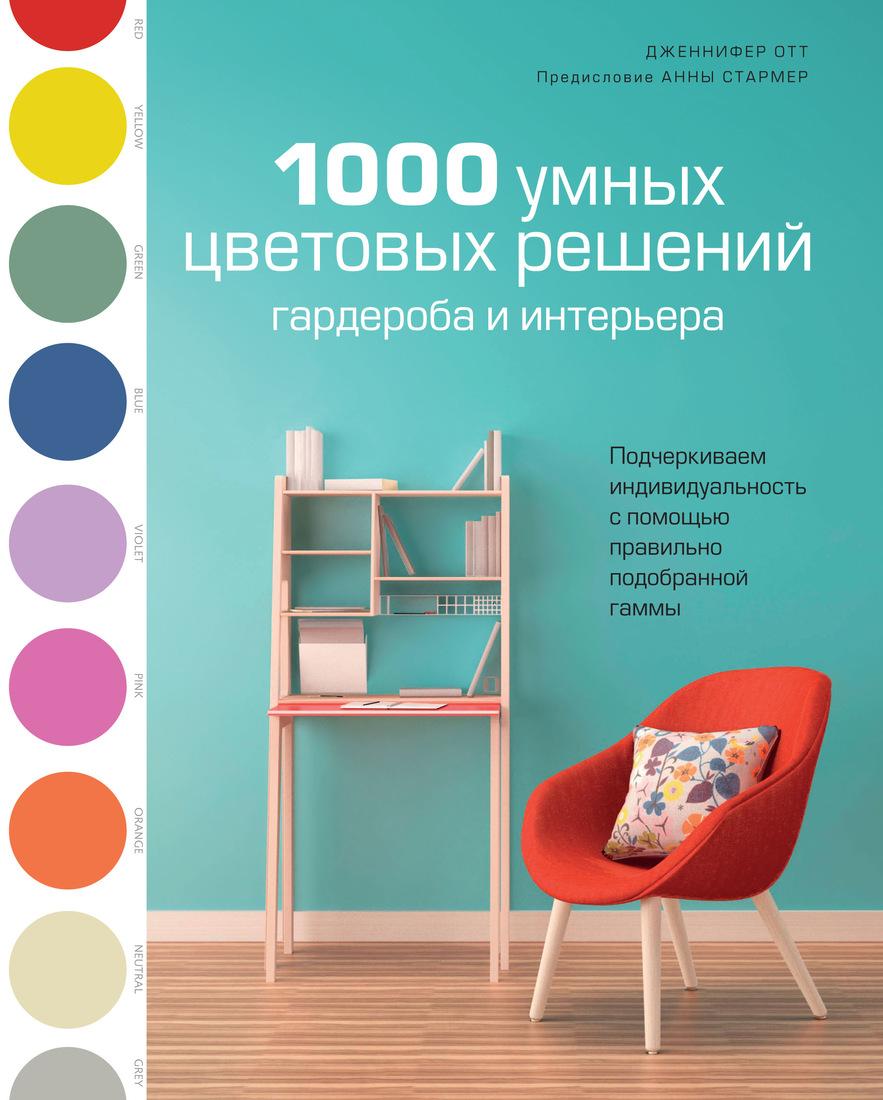 Отт Дженнифер. 1000 умных цветовых решений гардероба и интерьера