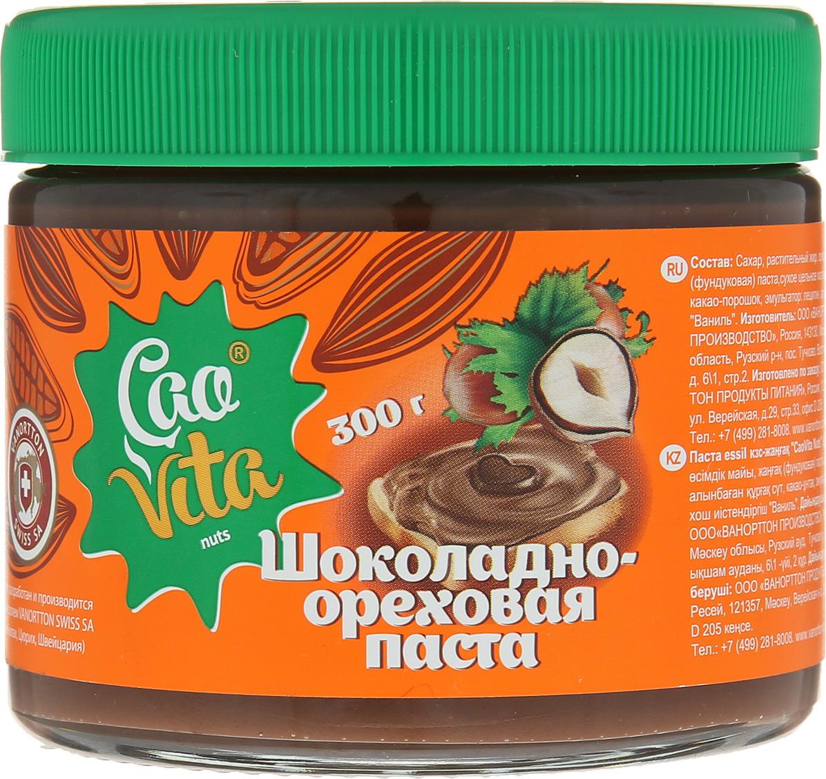 CaoVita Nuts Паста шоколадно-ореховая, 300 г