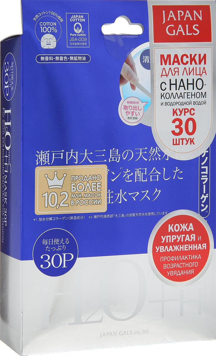 Japan Gals Набор масок для лица  Водородная вода и Нано-коллаген, 30 шт маска водородная вода нано коллаген 30 шт