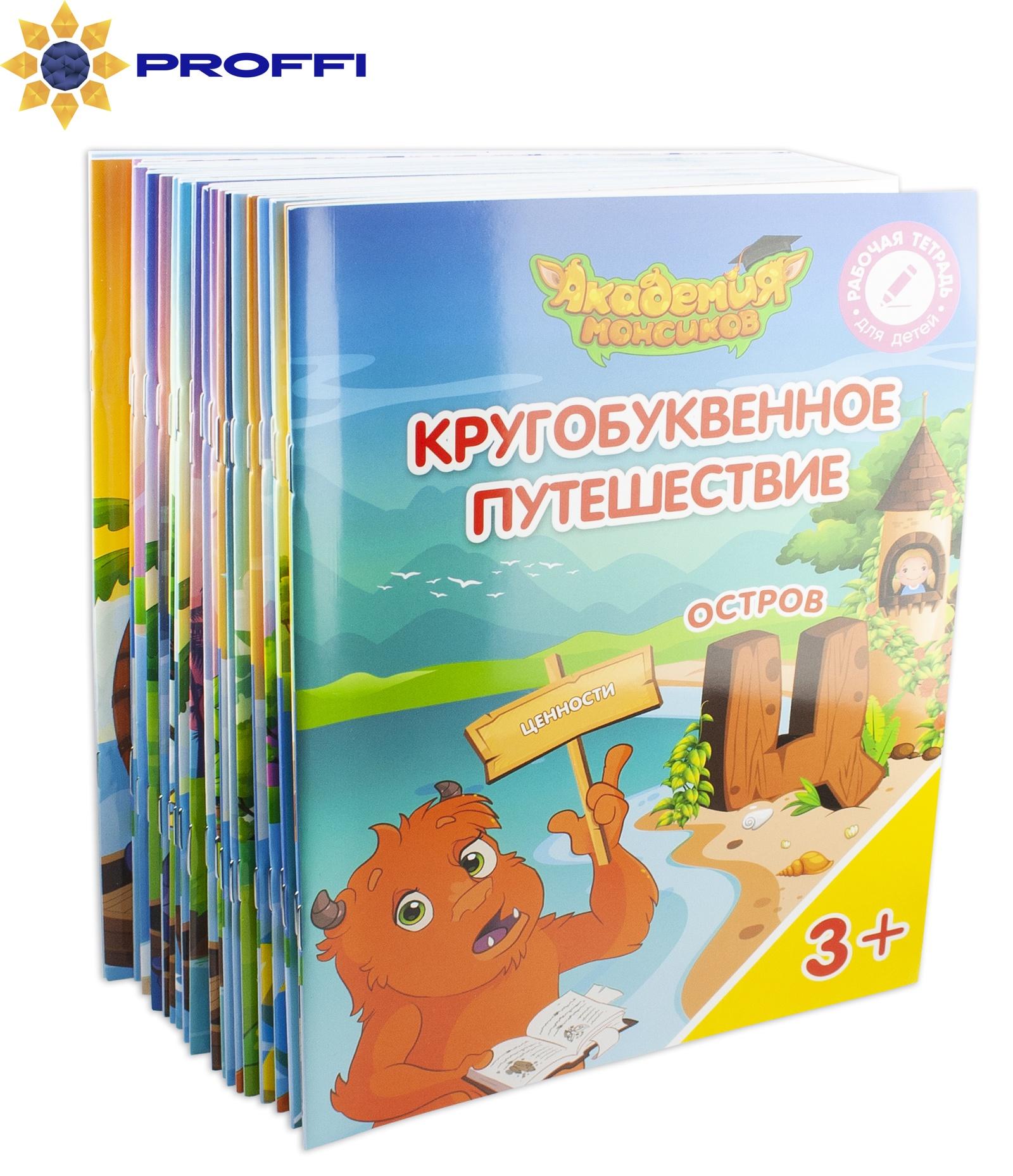 Кругобуквенное путешествие (комплект из 29 книг). В. А. Шиманская,О. Я. Огородник,В. В. Лясников