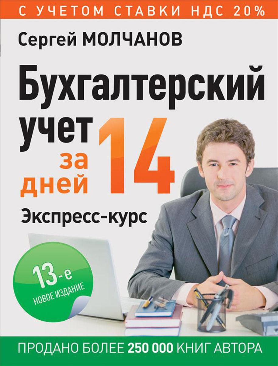Сергей Молчанов Бухгалтерский учет за 14 дней. Экспресс-курс