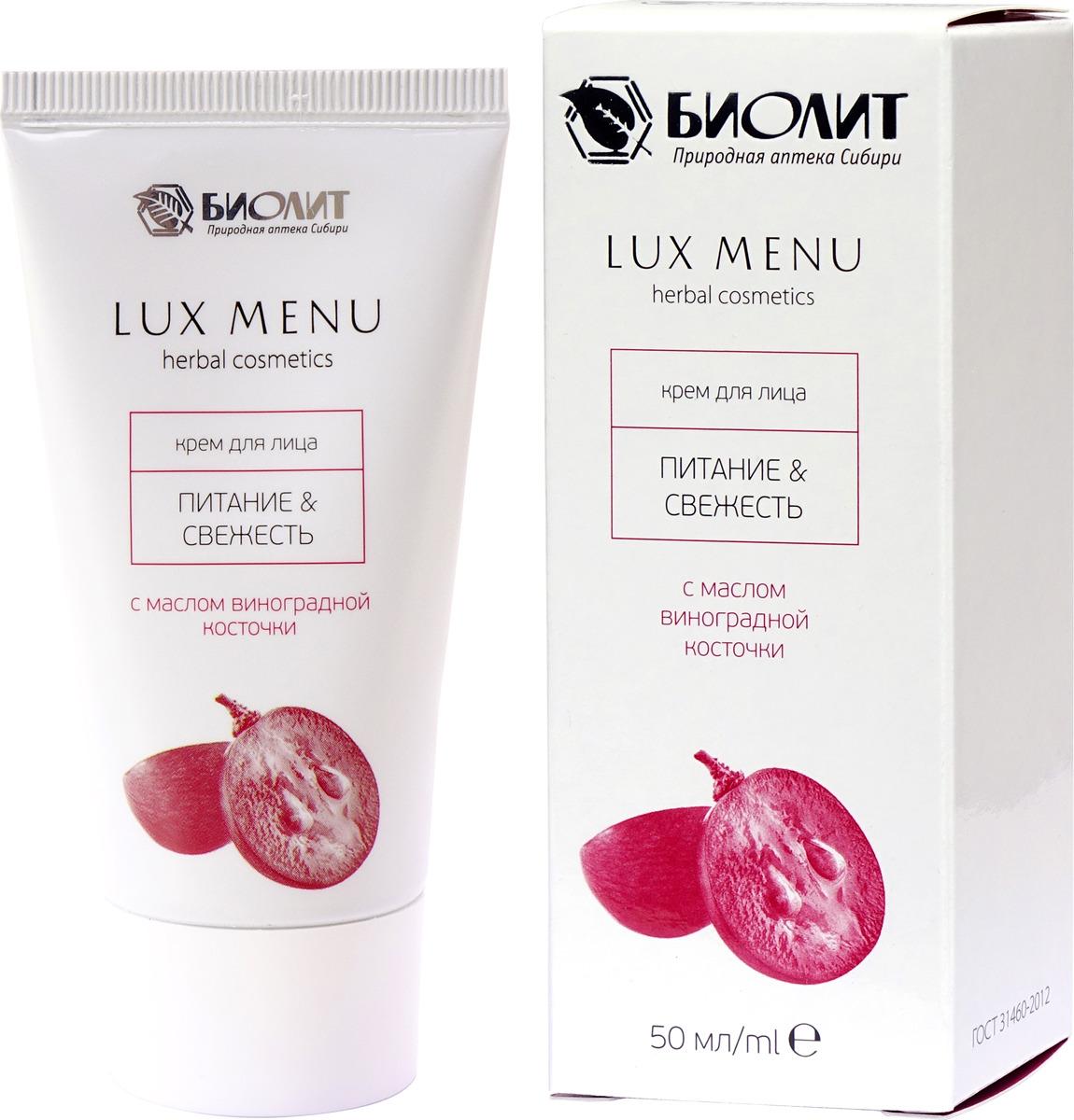 Крем для ухода за кожей Биолит Lux Menu, для лица, питательный, 50 г Биолит