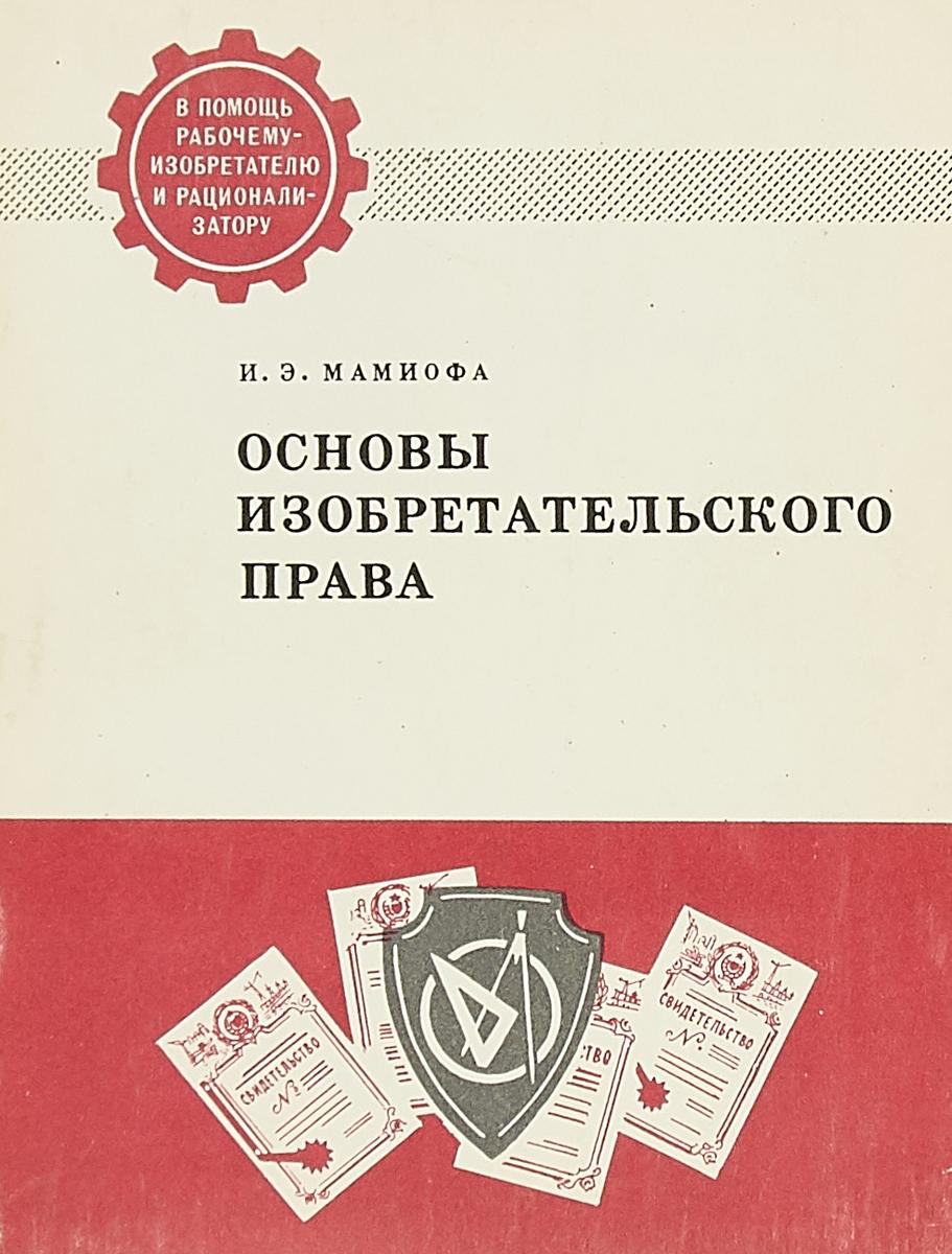 И.Э. Мамиофа Основы изобретательского права