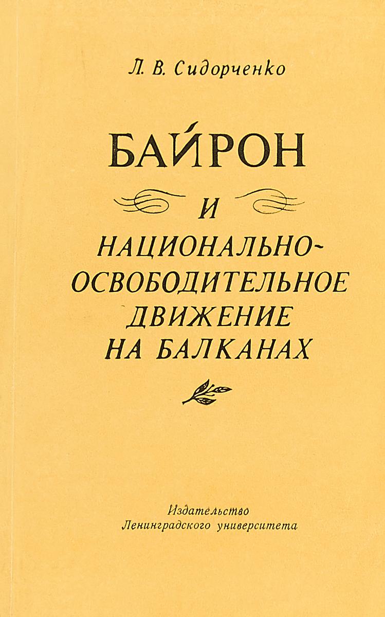 Л.В. Сидорченко Байрон и национально-освободительное движение на Балканах