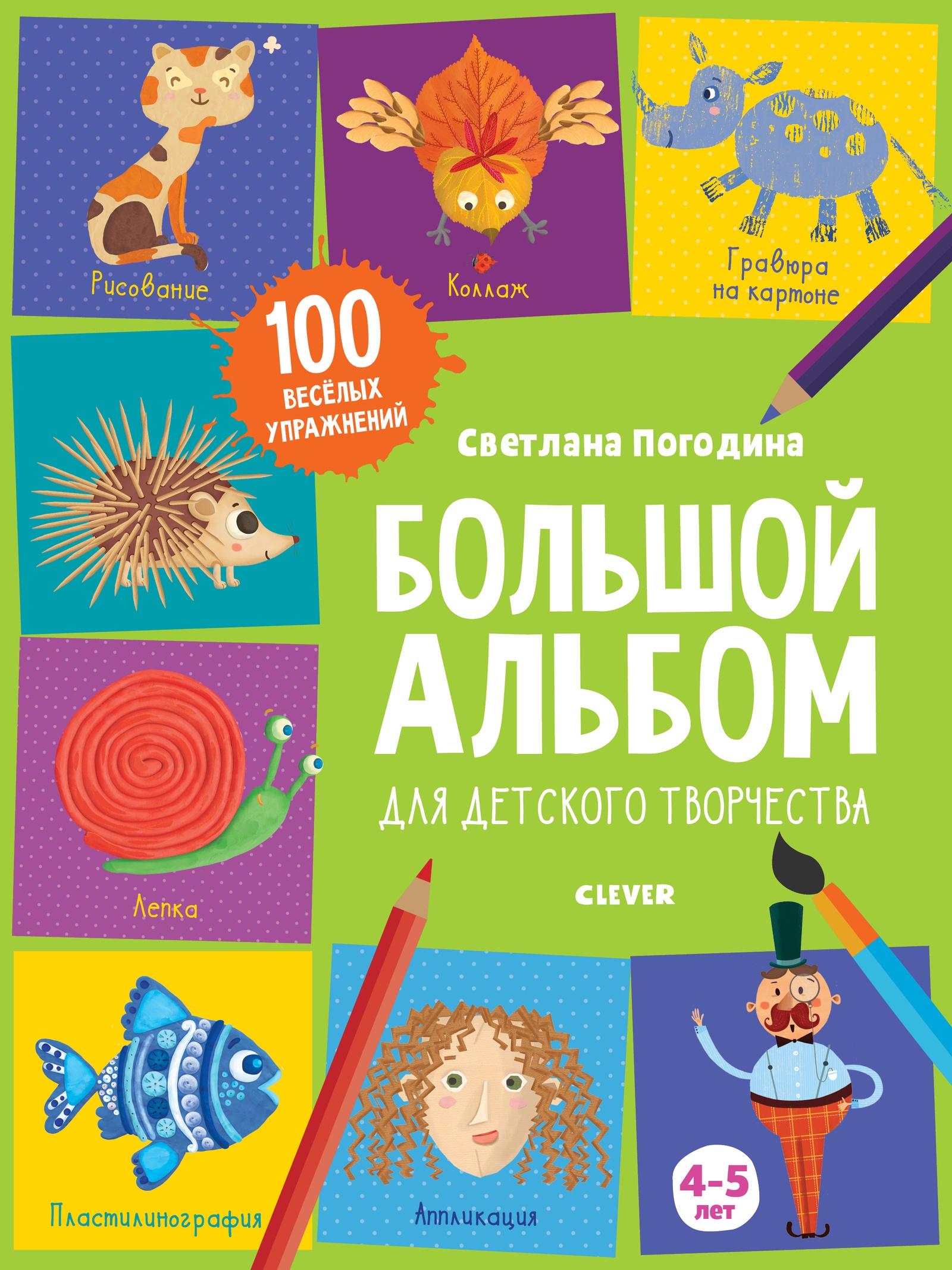 Погодина С. Большой альбом для детского творчества. 4-5 лет погодина с большой альбом для детского творчества 5 6 лет