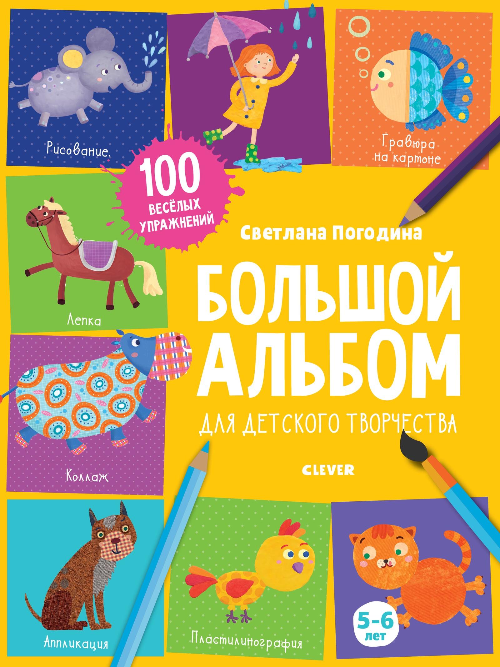 Погодина С. Большой альбом для детского творчества. 5-6 лет погодина с большой альбом для детского творчества 5 6 лет