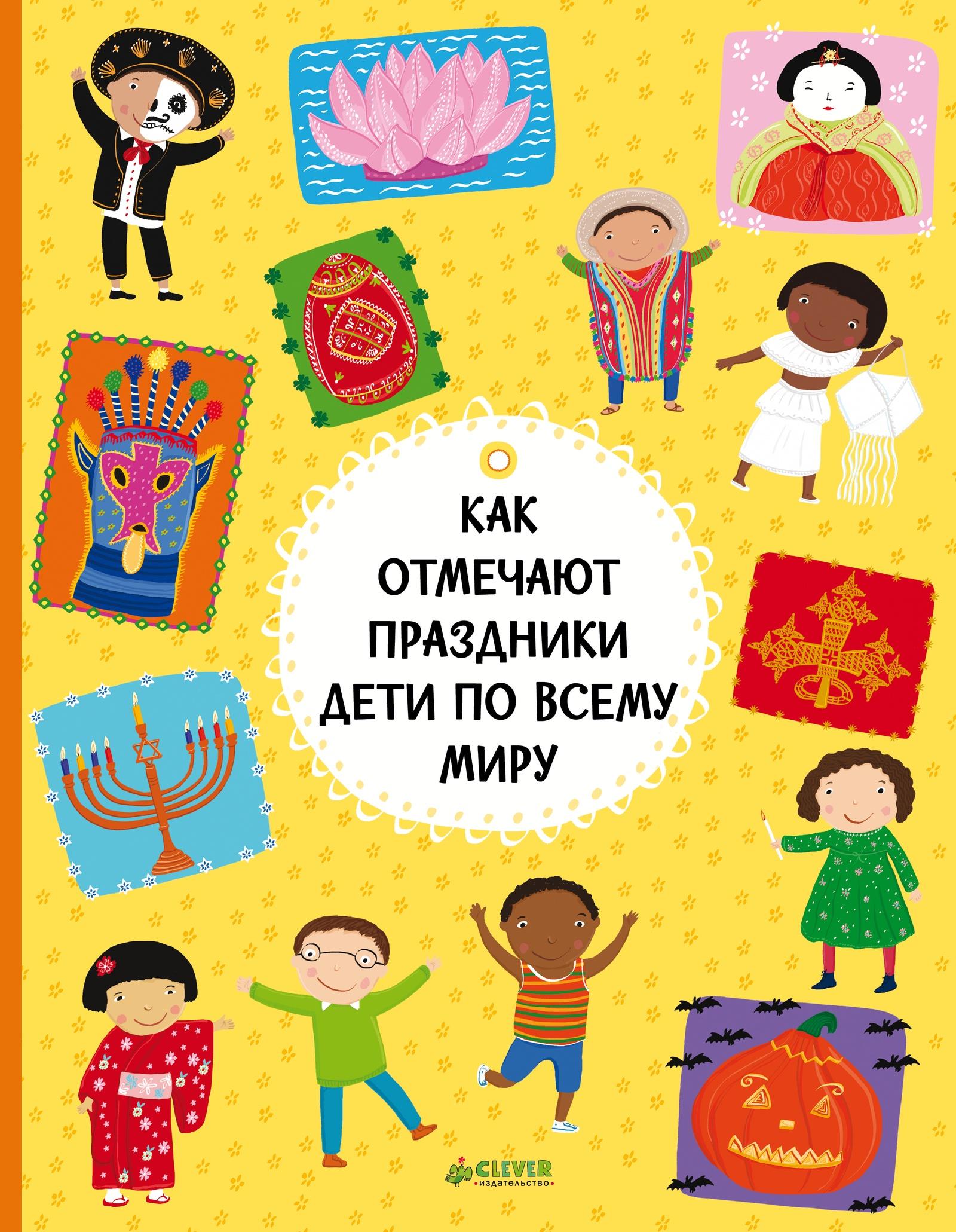 Как отмечают праздники дети по всему миру как отмечают праздники дети по всему миру