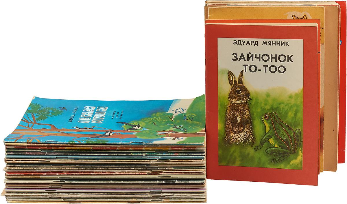 Фет А., Лебедев В., Тургенев С. И др. Детские иллюстрированные издания (комплект из 41 книг) детские иллюстрированные издания для дошкольного возраста 80 90 х годов лениздат комплект из 15 книг