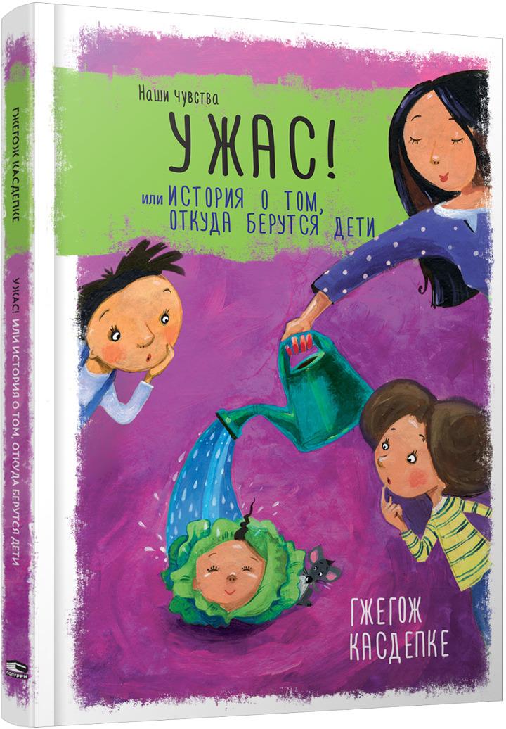 Гжегож Касдепке Ужас! или История о том, откуда берутся дети андрей шаргородский откуда дети берутся сборник