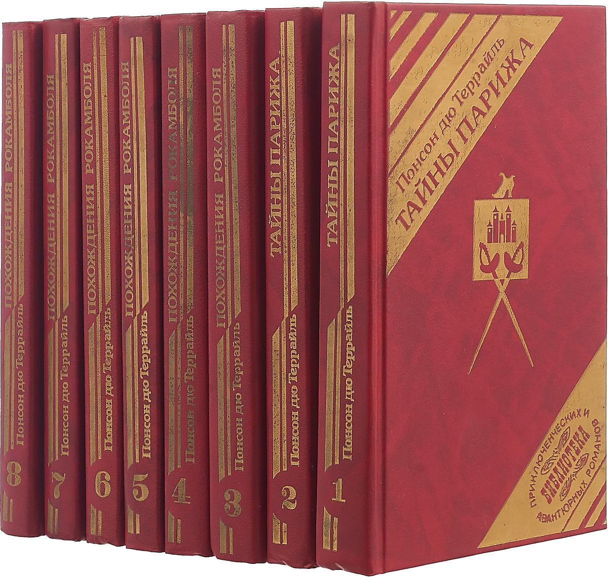 Пьер Алексис Понсон дю Террайль Понсон дю Террайль (комплект из 8 книг) касслер к дю брюл дж молчаливые воды