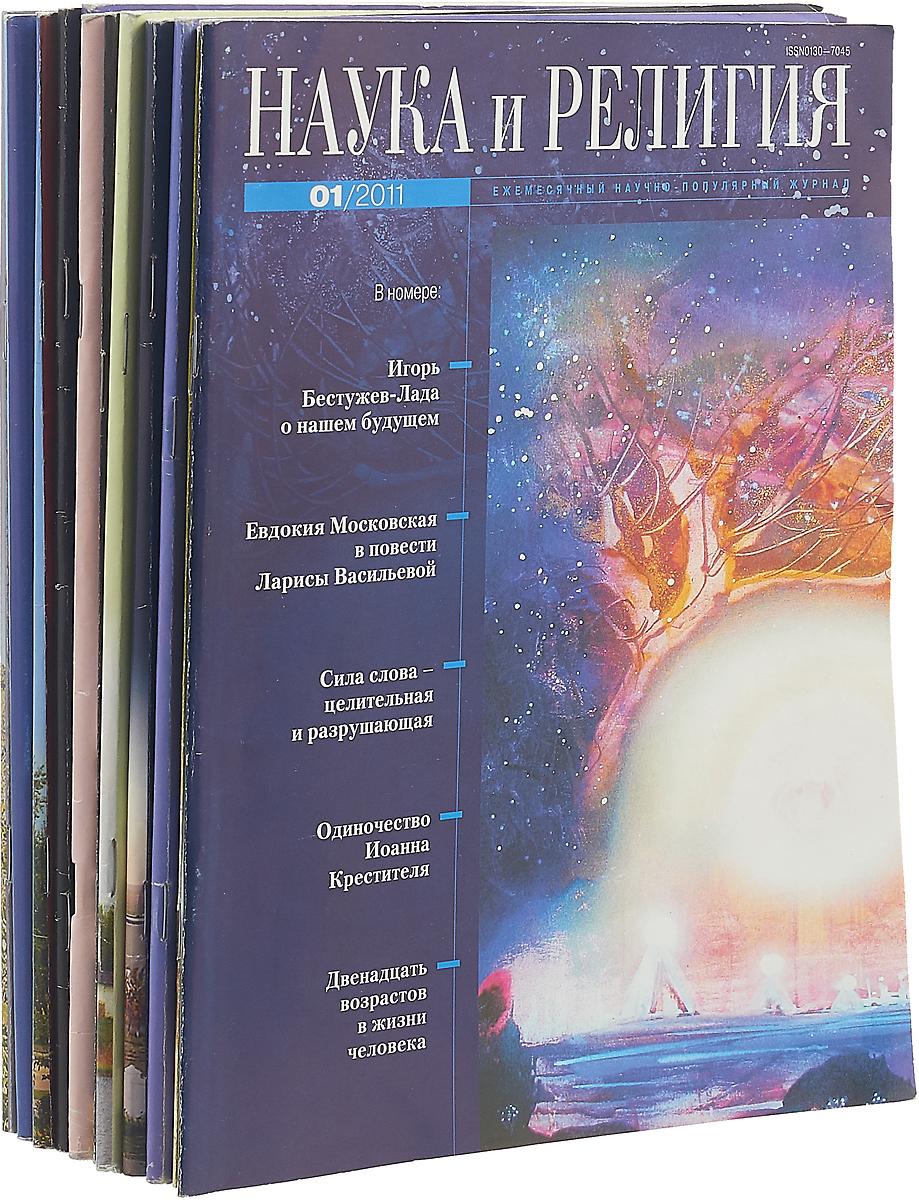 Журнал Наука и религия. Годовой комплект за 2011 (комплект из 12 книг)