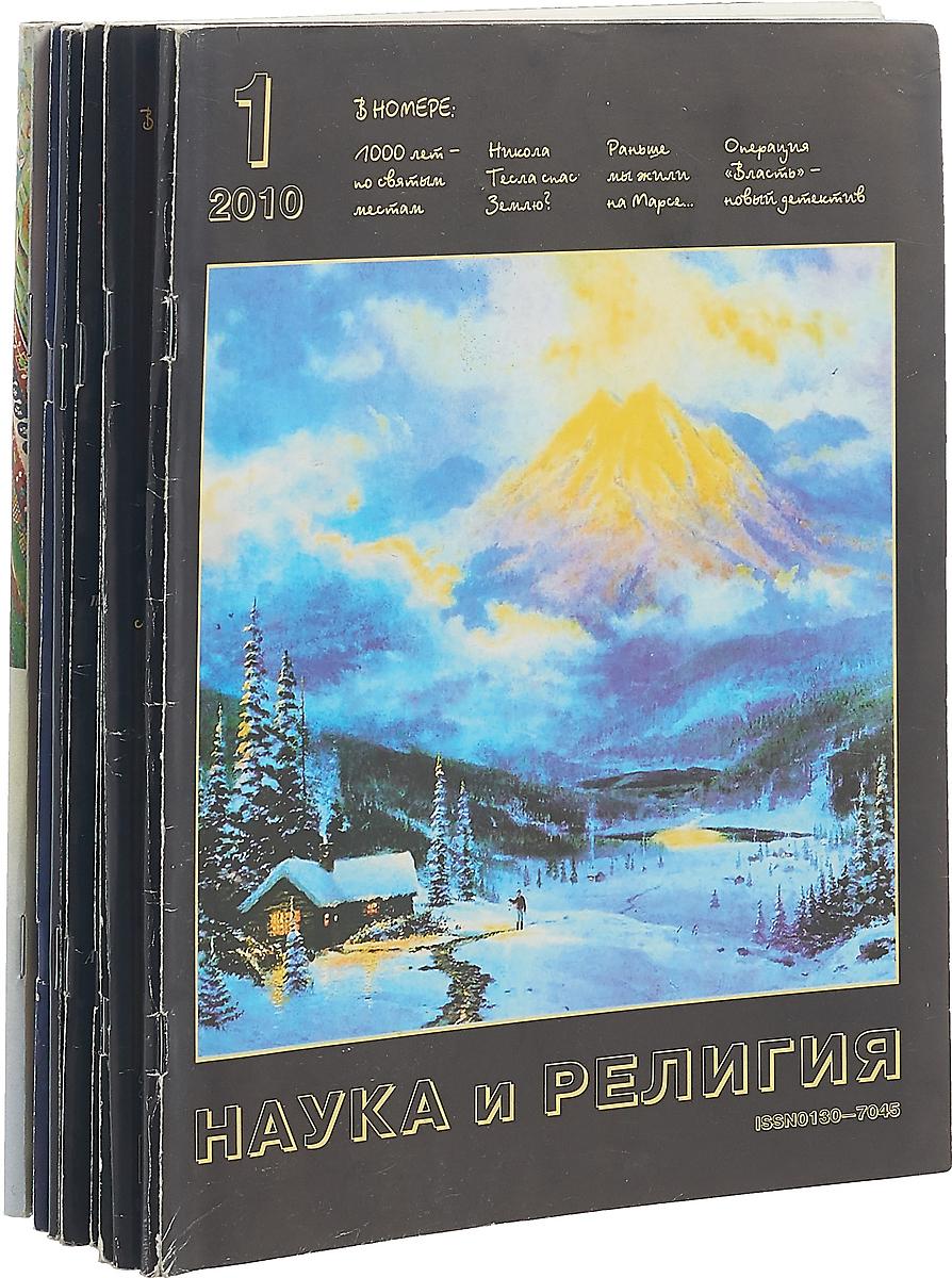 Журнал Наука и религия. Годовой комплект за 2010 (комплект из 12 книг)