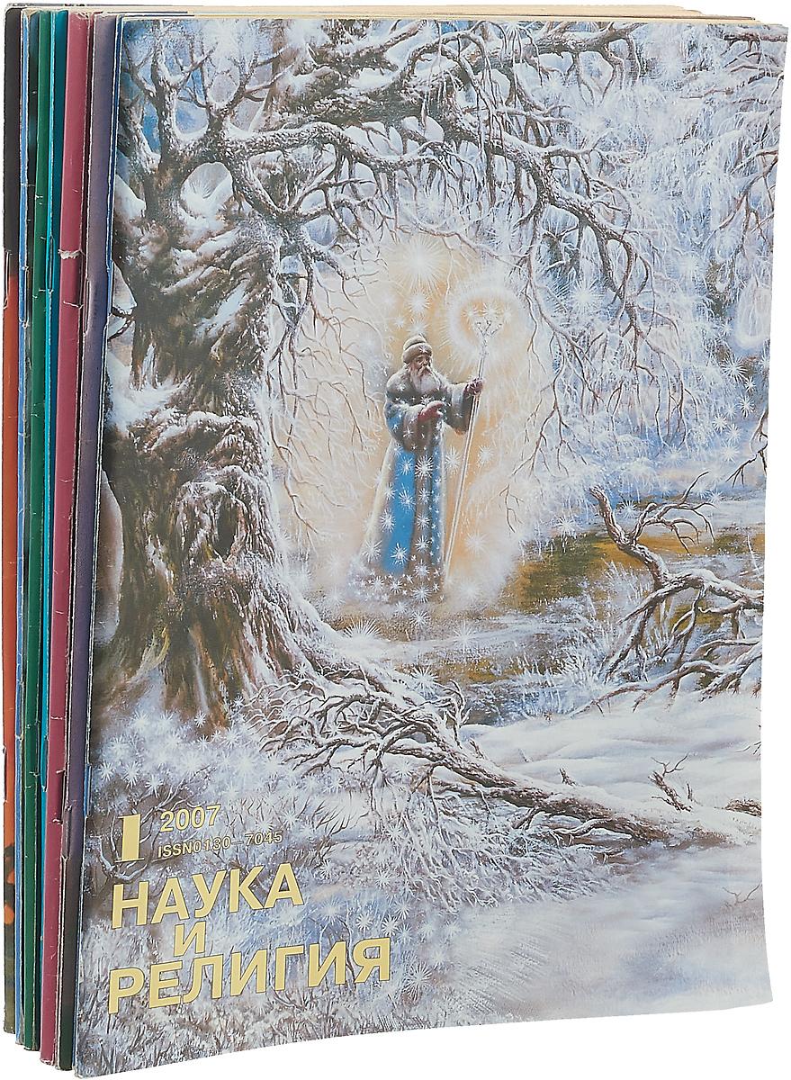 Журнал Наука и религия. Годовой комплект за 2007 (комплект из 12 книг)
