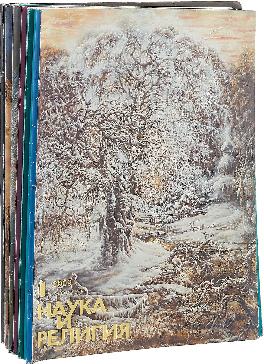 Журнал Наука и религия. Годовой комплект за 2009 (комплект из 12 книг)