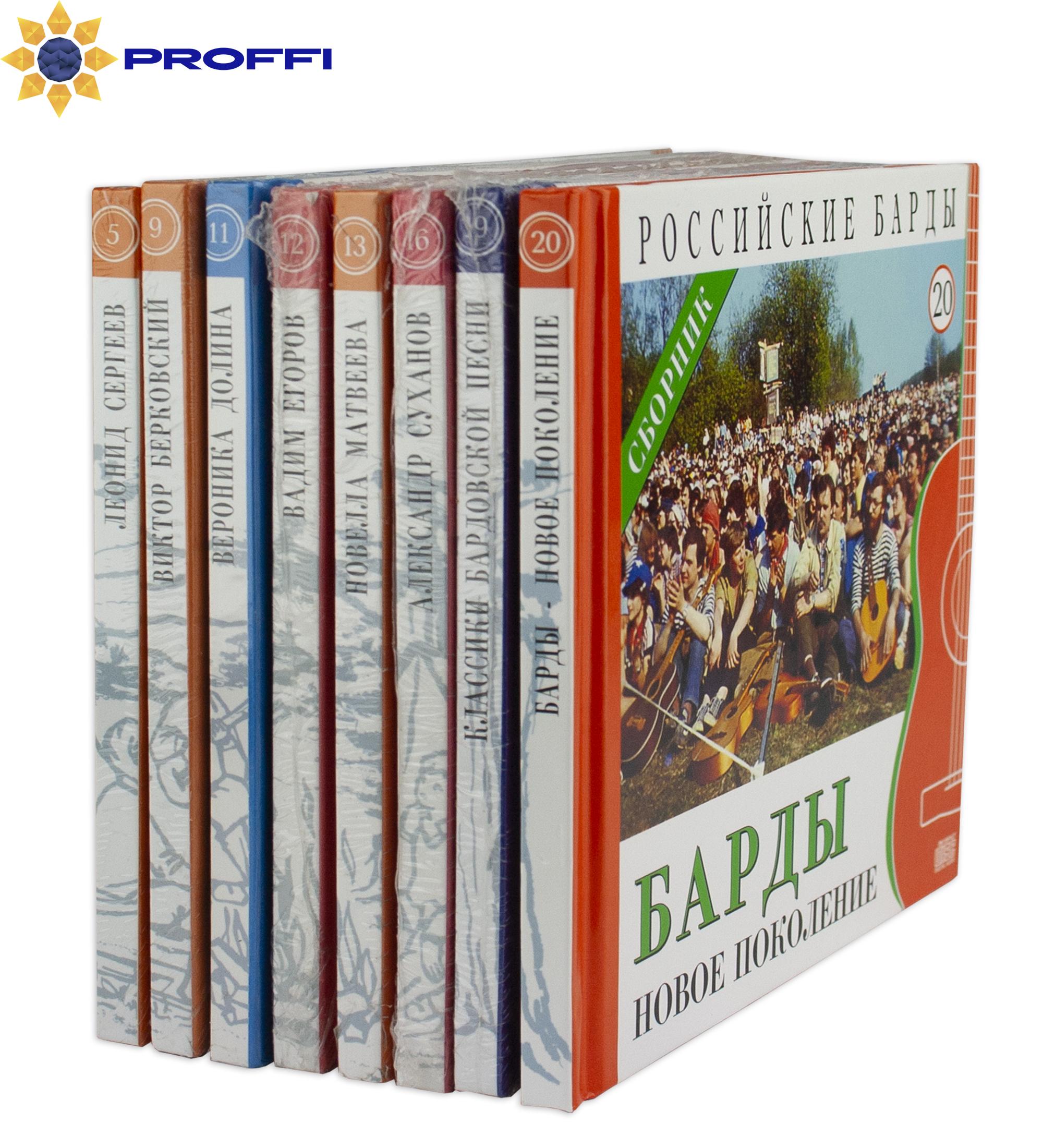 CD-Book Российские барды (комплект из 8 шт) цена в Москве и Питере