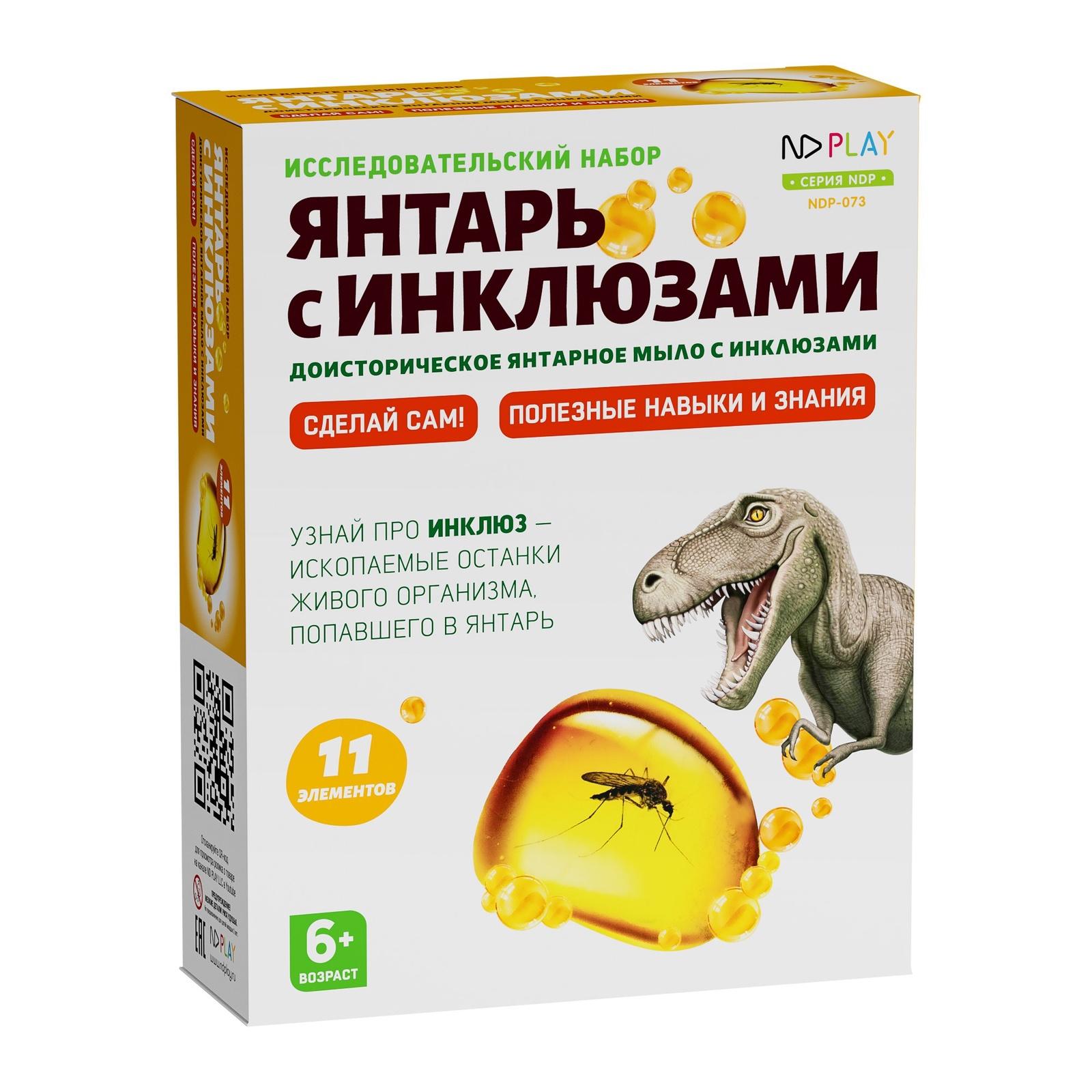 цена на Набор для опытов ND play Янтарь с инклюзами
