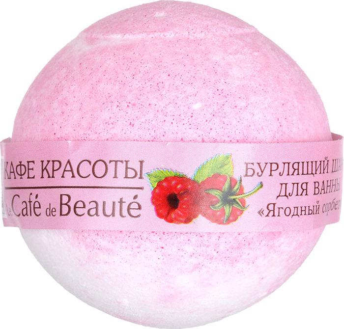 Соль для ванны Кафе Красоты Ягодный сорбет бурлящая, 120 г