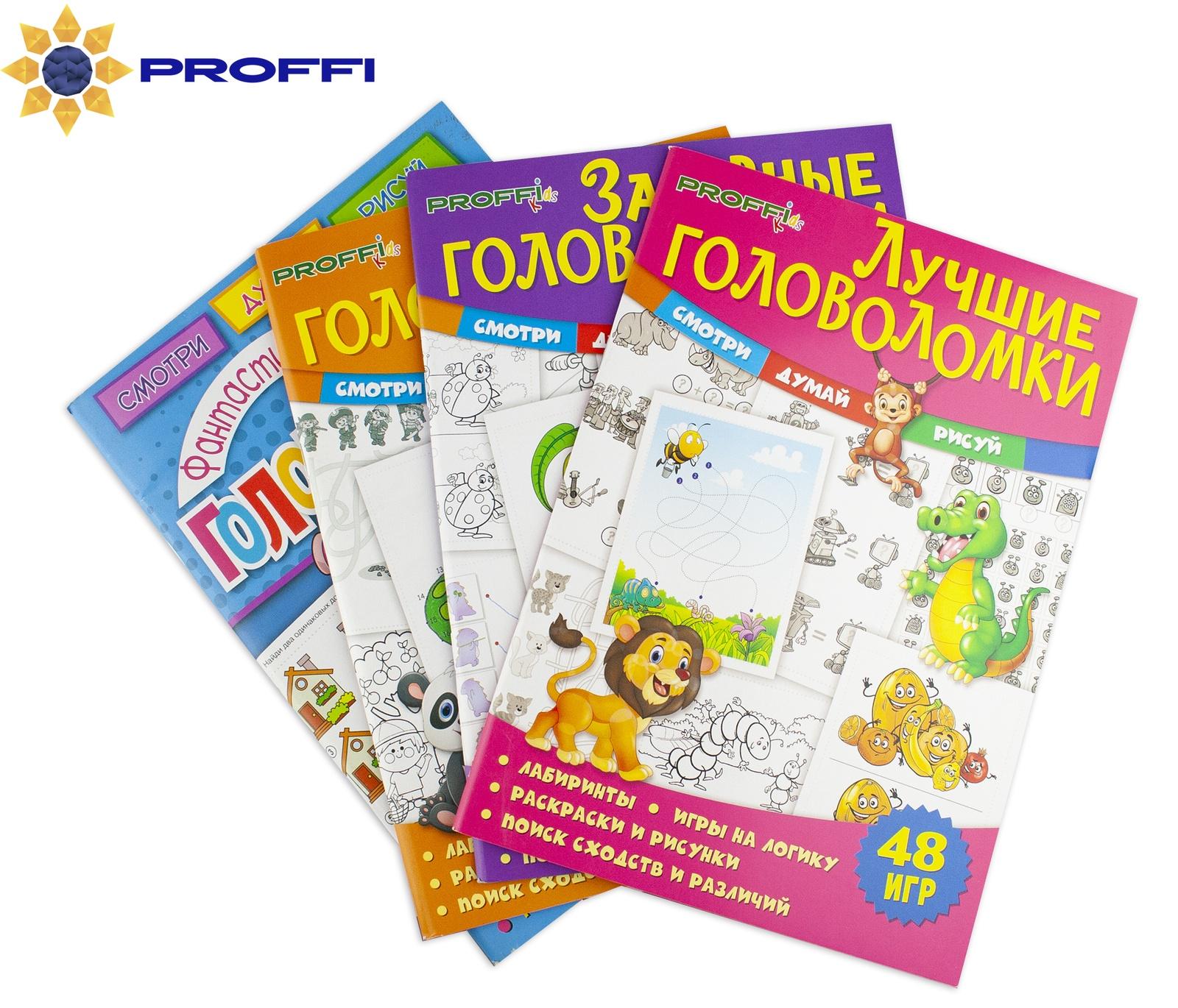 """Серия """"Головоломки"""" (комплект из 4 книг)"""