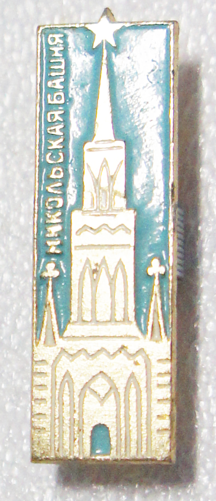 Значок Никольская башня. Металл, эмаль. СССР, 1970-е гг цена