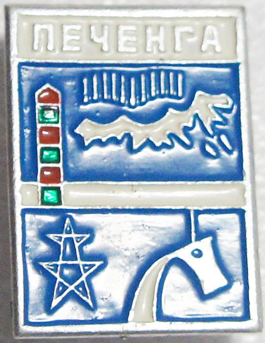 Значок Печенега. Металл, эмаль. СССР, 1970-е гг значок печоры металл эмаль ссср 1970 е гг