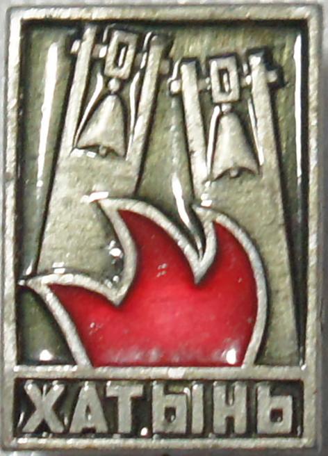Значок Хатынь. Металл, эмаль. СССР, 1970-е гг значок печоры металл эмаль ссср 1970 е гг