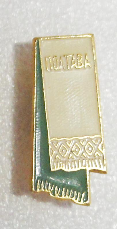 Значок Полтава. Металл, эмаль. СССР, 1970-е гг значок транзас металл эмаль ссср 1970 е гг