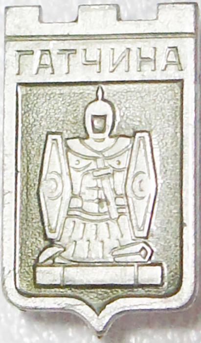 Значок Гатчина. Металл, эмаль. СССР, 1970-е гг гатчина