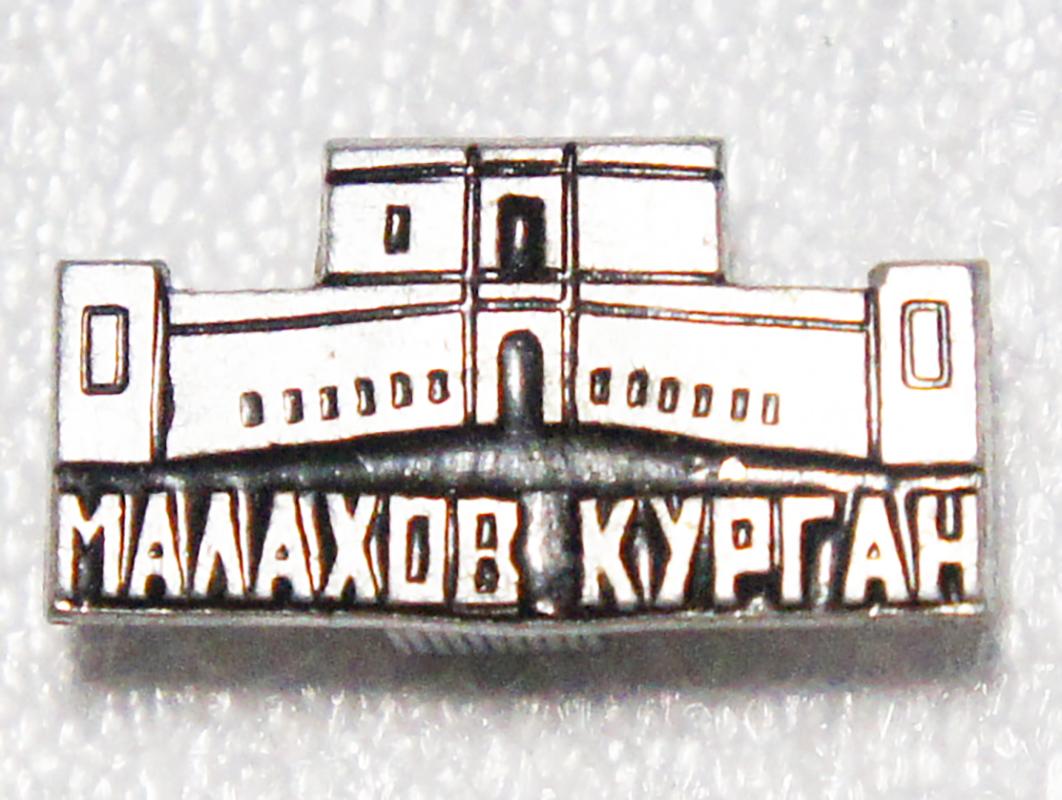 Значок Малахов курган. Металл, эмаль. СССР, 1970-е гг автохимия 45 курган