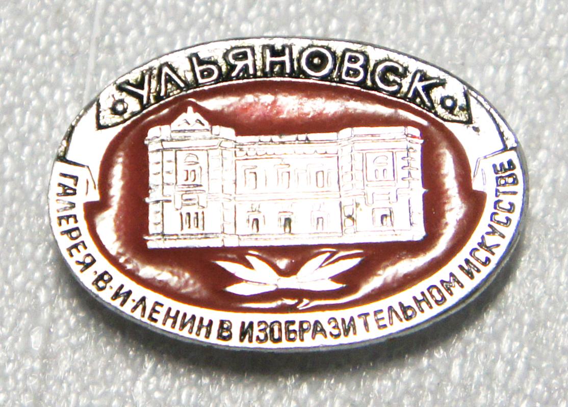 Значок Ульяновск. Галерея. Металл, эмаль. СССР, 1970-е гг для бани ульяновск