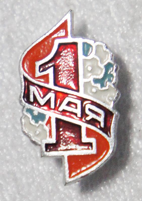 Значок 1 мая. Металл, эмаль. СССР, 1970-е гг значок печоры металл эмаль ссср 1970 е гг