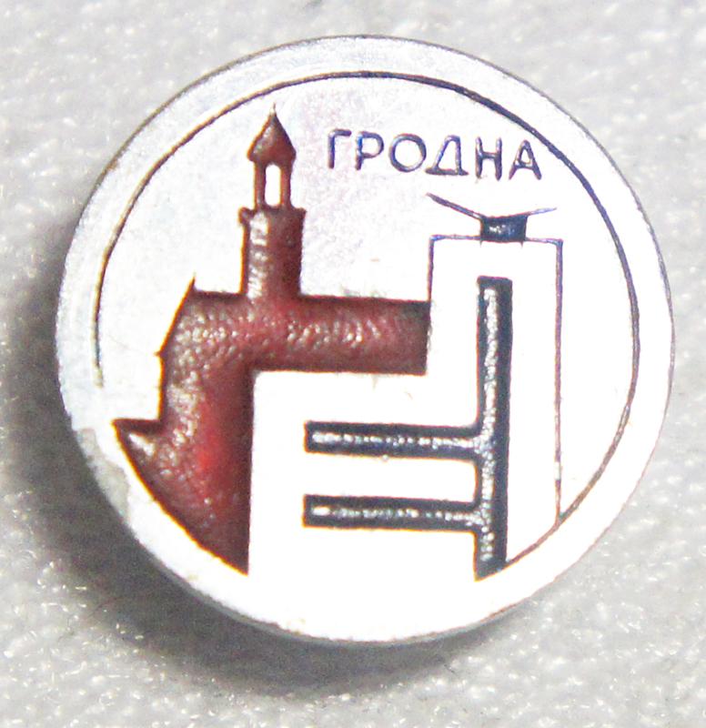 Значок Гродна. Металл, эмаль. СССР, 1970-е гг значок транзас металл эмаль ссср 1970 е гг