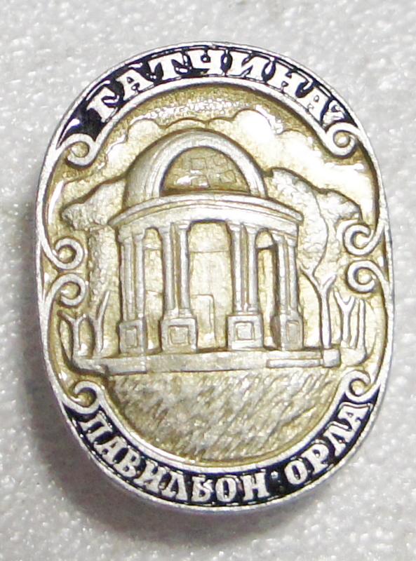 Значок Павильон орла. Гатчина. Металл, эмаль. СССР, 1970-е гг гатчина
